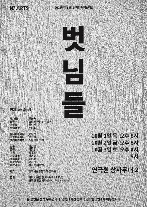제 15회 신작희곡 페스티벌 <벗님들> (원제 On&Off)