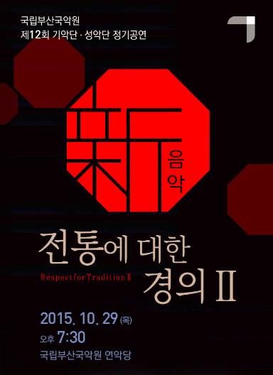 국립부산국악원 제12회 기악단-성악단 정기공연