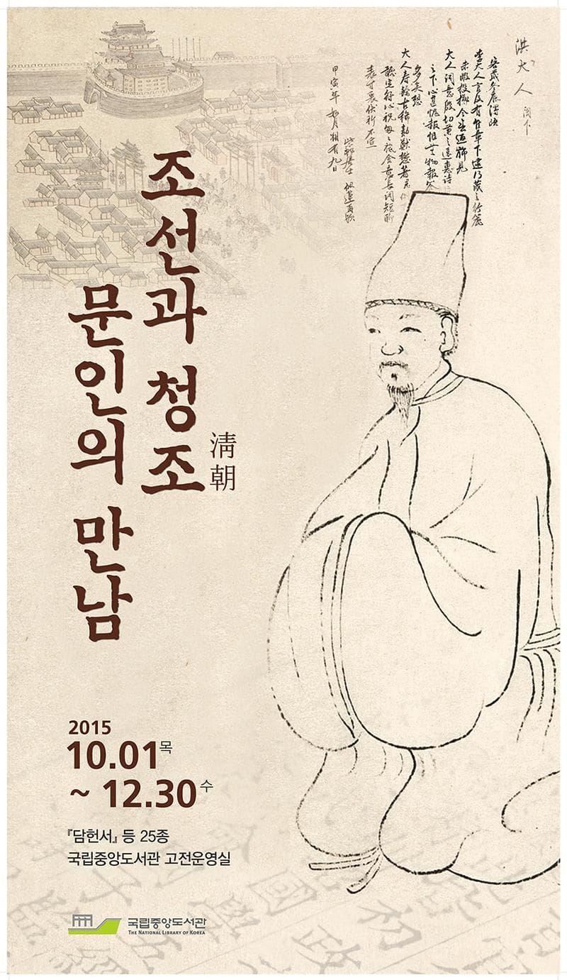 조선과 청조(淸朝) 문인의 만남