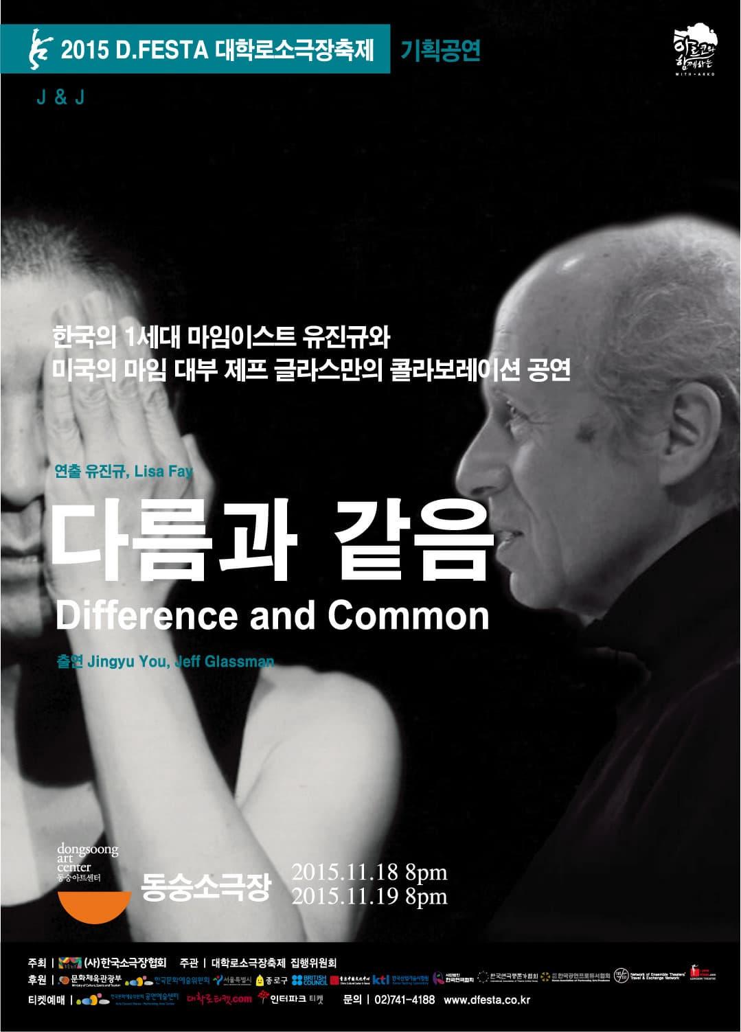 [2015 D.FESTA] J&J <다름과 같음>