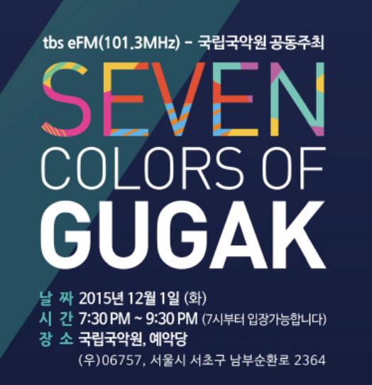 Seven Colors of Gugak