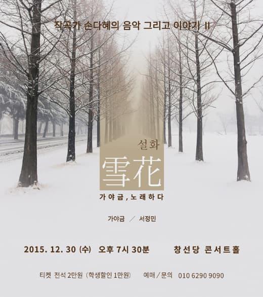 작곡가 손다혜의 음악 그리고 이야기 Ⅱ <설화雪花-가야금, 노래하다>