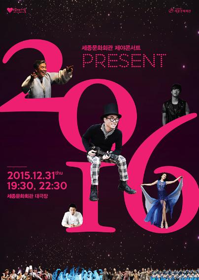 2015 세종문화회관 제야콘서트