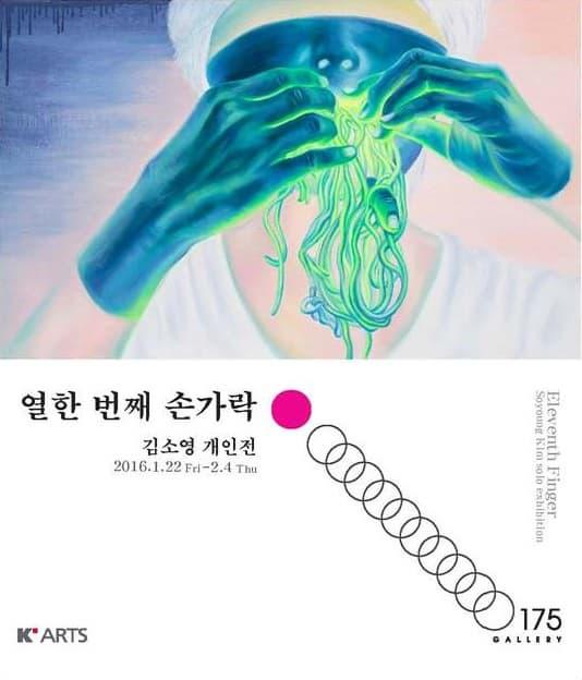 김소영 개인전 <열한 번째 손가락> 展