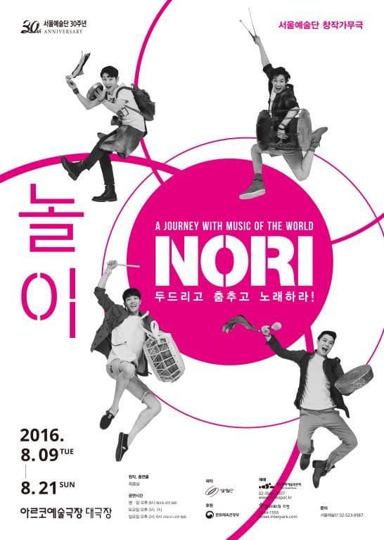 2016 서울예술단 창작가무극-놀이
