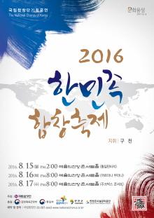 2016한민족합창축제(8.16)