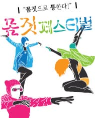 몸짓스페셜 <얼토당토>