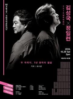2016 상주작곡가: 김성국·정일련