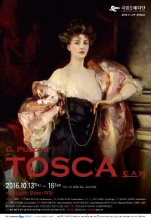 오페라〈토스카〉