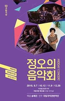 정오의 음악회(10월)