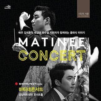 2016 마티네 콘서트 - 시인의 사랑 (10월)