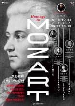 2016세종체임버시리즈 `오마주 투 모차르트` ③