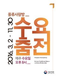 2016 수요춤전(10월)