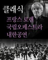 프랑스 로렌국립오케스트라 내한공연