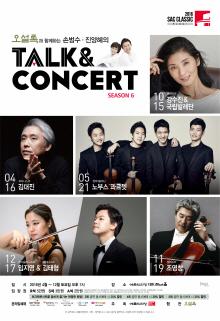 손범수, 진양혜의 Talk & Concert Season 6 (12월)