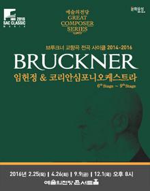 SAC 브루크너 시리즈 2014-2016 (12.1)