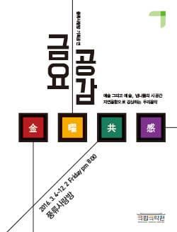2016 금요공감(11월)