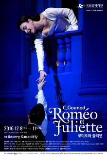 국립오페라단 로미오와 줄리엣