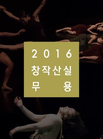 2016 창작산실 무용 <공상 물리적 춤>