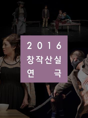 2016 창작산실 연극 <쪽마루 아틀리에>