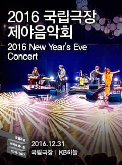 2016 국립극장 제야음악회
