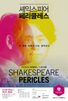 연극 '페리클레스' SAC CUBE 2016