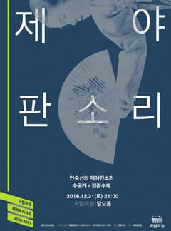 2016 국립극장 제야판소리