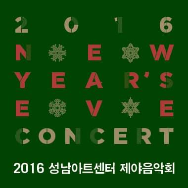 2016 성남아트센터 제야음악회