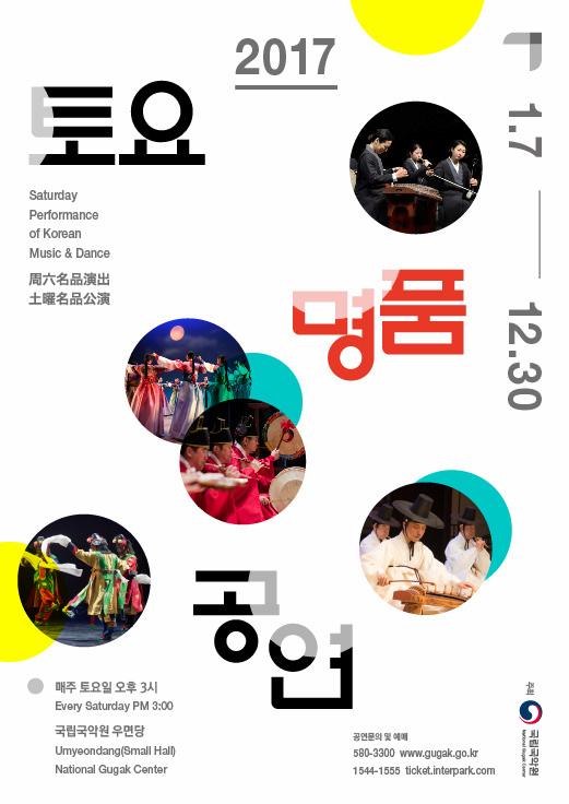 2017 토요명품공연