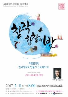국립합창단 제166회 정기연주회