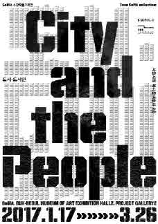 도시·도시인 City and the People