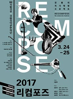 2017 리컴포즈