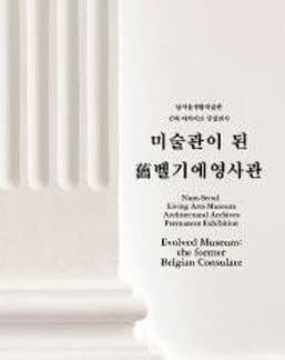 남서울생활미술관 건축아카이브 상설전 <미술관이 된 구벨기에영사관>