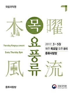 2017 목요풍류(3월)