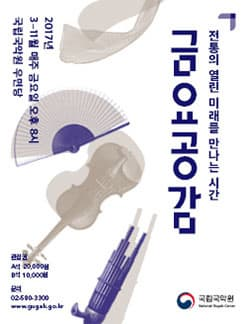 2017 금요공감(3월)