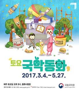 2017 토요국악동화(3월)