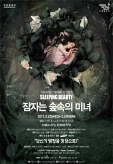 국립발레단_잠자는 숲속의 미녀 (Sleeping Beauty)