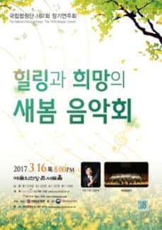 국립합창단 제167회 정기연주회
