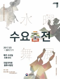 2017 수요춤전(3월)