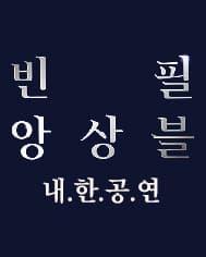 클래식 <빈 필 앙상블 내한공연>