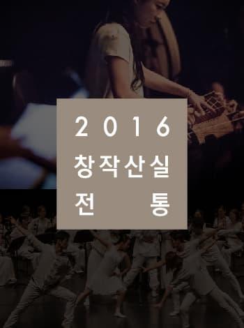 2016 창작산실 전통 <거문고 스페이스 Geomungo Space>