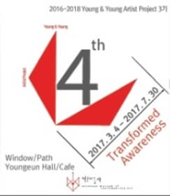 Young&Young Artist Project 3기 4th <Transformed Awareness>