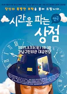 770회 목요상설무대 연극 <시간을 파는 상점>