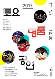 2017 토요명품공연(5월)