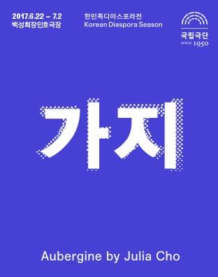 [한민족디아스포라전] 가지