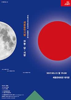 서울시국악관현악단 특별연주회 `세종음악기행`