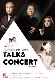 2017 손범수.진양혜의 TALK&CONCERT(5월)