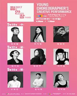 2017 젊은안무자창작공연