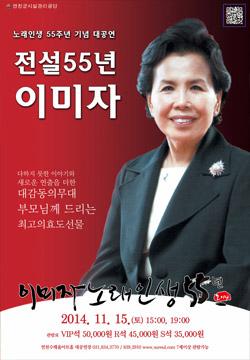 2014 이미자 노래인생 55년