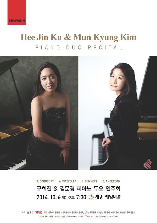 구희진,김문경 피아노 두오 연주회